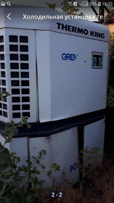 Системы охлаждения в Кыргызстан: Системы охлаждения