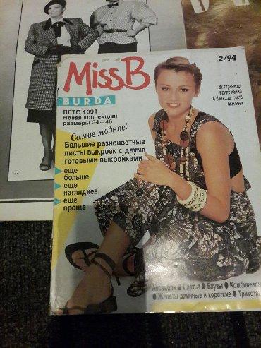 журналы тачки в Кыргызстан: Продам журналы мод ( старые) с выкройками. Учебники по крою и со