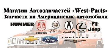belyj jeep в Кыргызстан: Запчасти на JEEP / джип (джып жип джип ) JEEP CHEROKEEJEEP