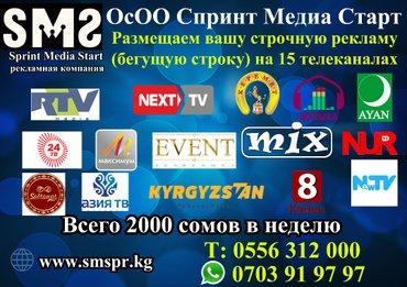 Очень эффективная реклама. рекламная компания «sprint media start» - в Бишкек