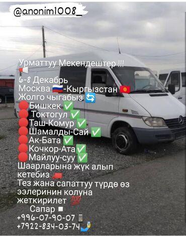 6-8 декабрьда Москвадан кыргызстанга жолго чыгабыз. Жук, передача