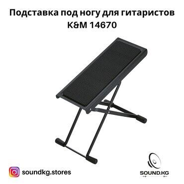 Подставка под ногу для гитаристов - Konig & Meyer - K&M 14670
