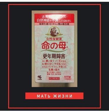 Японский БАД для здоровья женщин от 40 в Бишкек