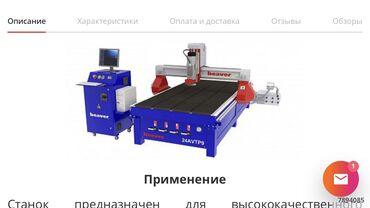 купить письменный стол в бишкеке в Кыргызстан: Продаю чпу формат .1год пользовались для себя купили отличный состоян