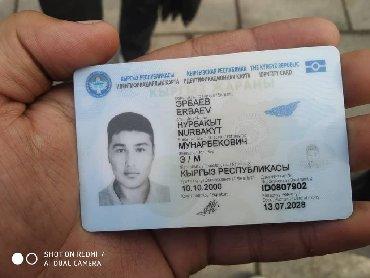 Утерян паспорт на Зап.А-Вокзале в Бишкек