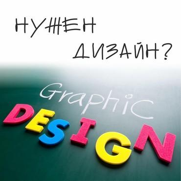 Нужен дизайн?  в Бишкек