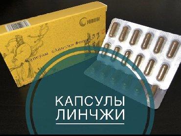 Капсулы линчжи Основные компоненты: 50% порошка мицелия Ганодермы