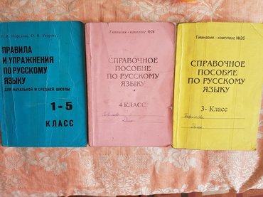 Учебники по русскому языку можно в Бишкек