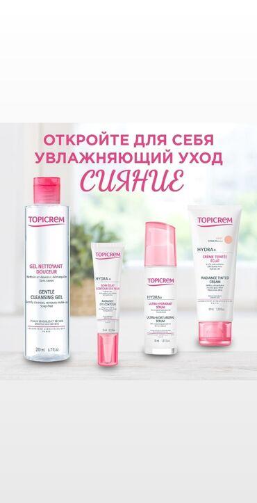 Программа ухода СИЯНИЕ для чувствительной кожи лица от Topicrem! Не