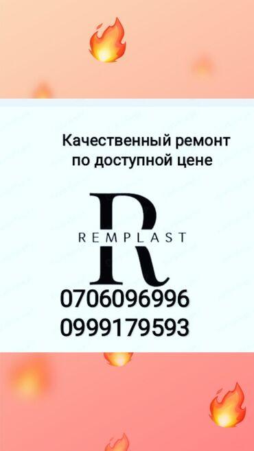 стрип пластика бишкек в Кыргызстан: Окна, Двери | Реставрация | Стаж 3-5 лет опыта