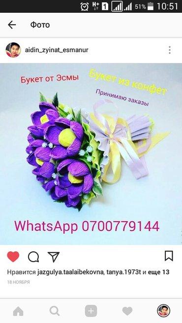 0700779144 принимаю заказы... в Бишкек