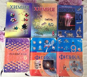 masalar kitab - Azərbaycan: Физика 7,9 классы- 1 м. Физика 10 класс- 5 м, новая. Химия 8,11 классы