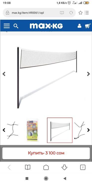 Мячи - Беловодское: Срочно Продается сетка воллейбольная длина 9 м цена 2700прошу