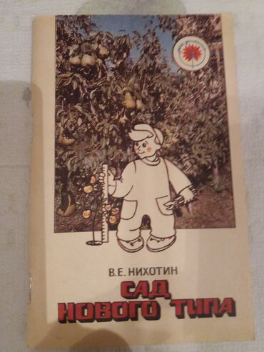 1991 bmw - Azərbaycan: Сад нового типа - 1991 г Нихотин