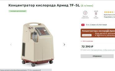 Продаю кислородный концентратор Армед. 5 лит/мин.Производство Россия