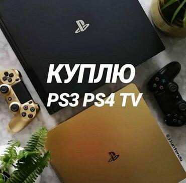прокат телевизоров в Кыргызстан: Скупка sony playstation 3/4, tv. Высокая оценка расчет на месте. Пишит
