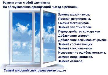ремонт пластиковых окон и дверей in Кыргызстан | РЕМОНТ ПОД КЛЮЧ: Москитные сетки