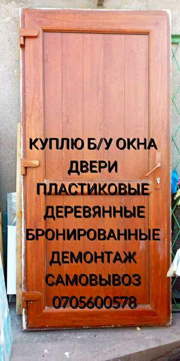 купить б у кухонный гарнитур in Кыргызстан | МЕБЕЛЬНЫЕ ГАРНИТУРЫ: Куплю б/у окна двери пластиковыедеревянные бронированные демонтаж