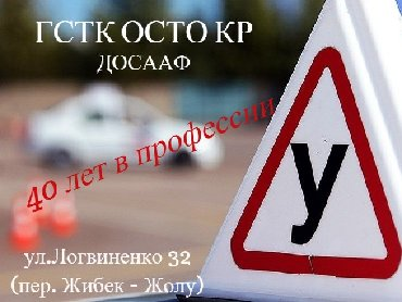 учимся вождению в Кыргызстан: Автошкола ГСТК ОСТО КР(ДОСААФ) осуществляет подготовку водителей