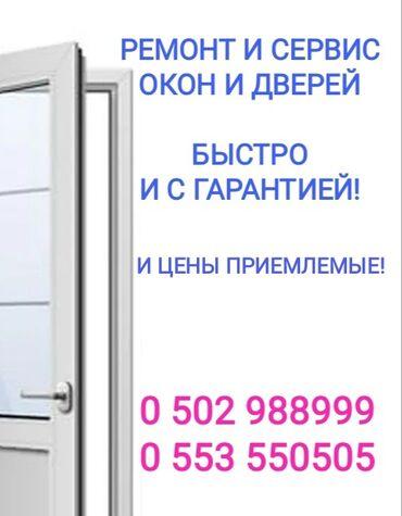 Ремонт окон, ремонт дверей, сервис пластиковых окон и дверей
