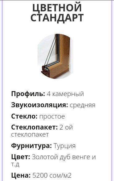 Принимаем заказы пластиковые окна в Бишкек