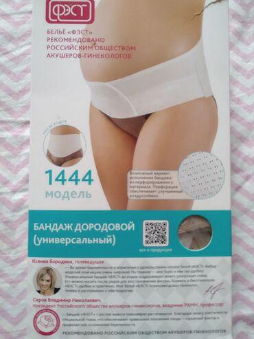Бандаж для беременных. Производство Россия, дышащий, лёгкий, очень