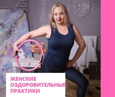 Женские оздоровительные практики вт. в Бишкек