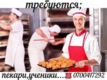 Требуются ;пекари,ученики,кондитеры в Бишкек
