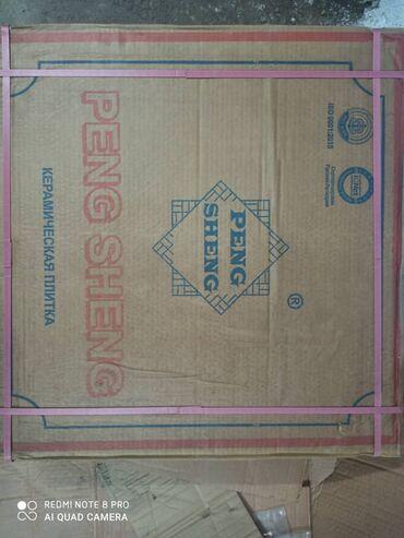 Продаю кафель керамическая напольные. 4 коробки не открыты новые. 5.76