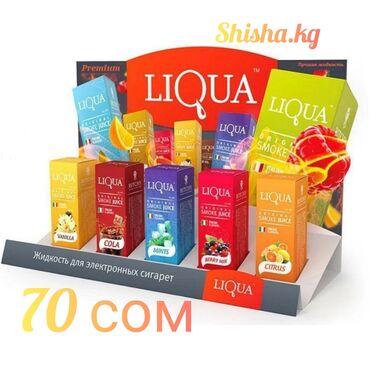 nike free 3 0 в Кыргызстан: Жидкость для испарителей liqua 10 мл vape! vape! vape! vape! liqua -