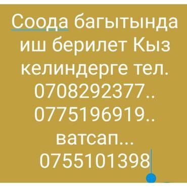 жер уйдон квартира берилет ош in Кыргызстан   БАТИРДИ ИЖАРАГА АЛАМ: Соода багытында жумуш берилет!!!
