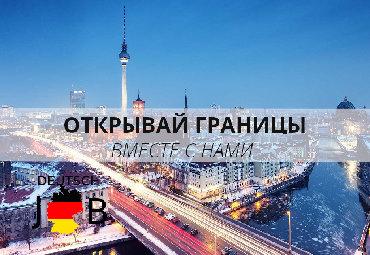Начни работать в Европе и получать Европейскую зарплату!