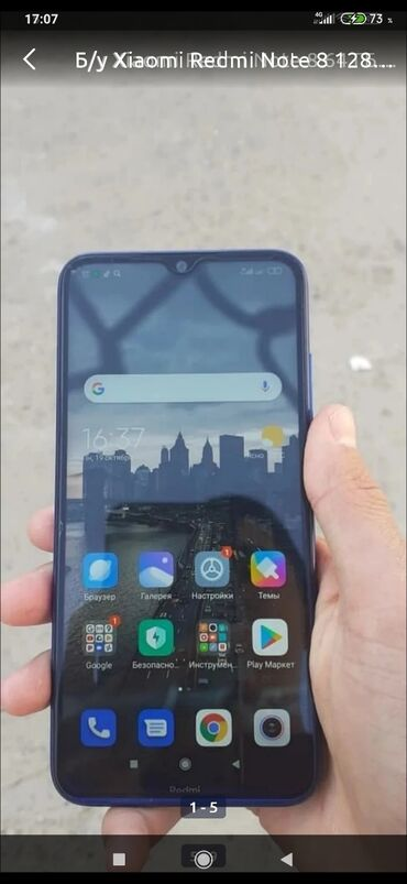 Б/у Xiaomi Redmi Note 8 128 ГБ Голубой