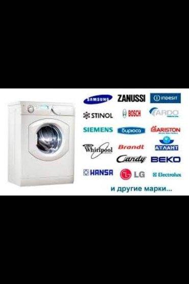 Ремонт стиральных машин ... в Бишкек