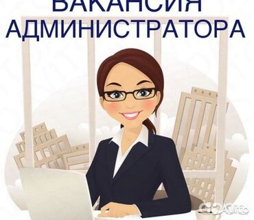 Требуется администратор - Кыргызстан: Администратор. Массажный салон. 6/1