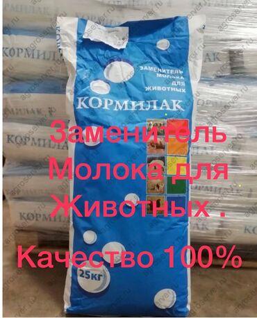 аксесуары для животных в Кыргызстан: Заменитель Молока Для Всех Видов Животных !!!! Сухое Молоко, ЗЦМ, Сдел