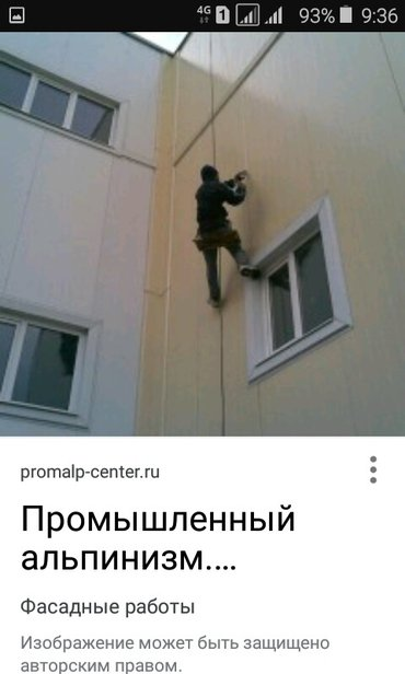 (Промышленный альпинист ) Все виды в Бишкек
