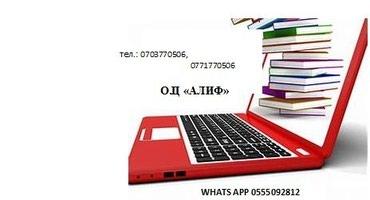 Компьютерные курсы с нуля!!! в Бишкек