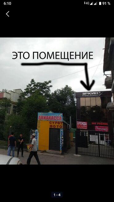 Офисы - Кыргызстан: Сдается помещение в районе Ошский рынок Чуй / Бейшеналиева. Можно 20
