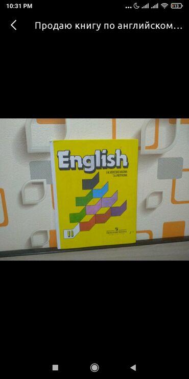 Продаю книги- английский 4-5 класс, кыргызский язык 7 класс,русский яз