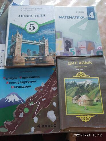 Детский мир - Каинды: Книги на кырг языке