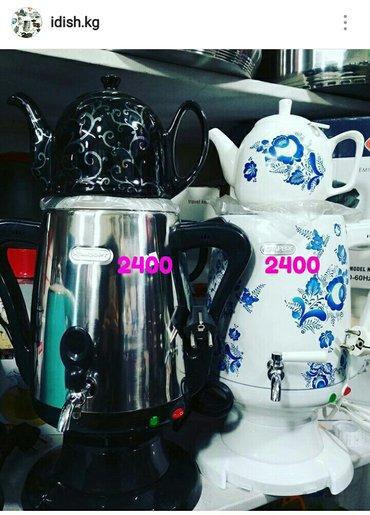 Самовар, электрр самовары с чайником, в Бишкек