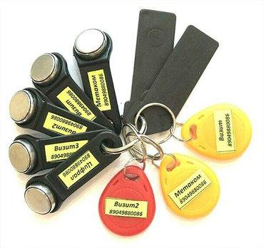 домофонный ключ приедем изготовим быстро въезд бесплатно  в Лебединовка