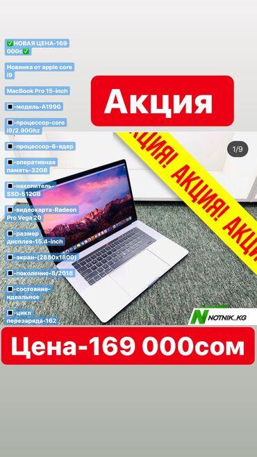 Акция-акцияновинка от apple core i9macbook pro