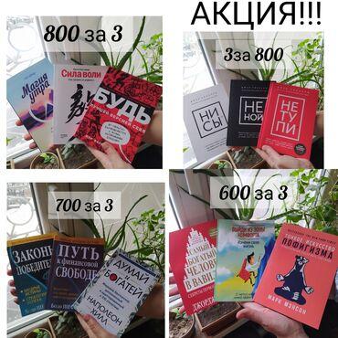 неоновые надписи бишкек в Кыргызстан: Акция!!! АКЦИЯ!!! АКЦИЯ!!!  Книги новые. Доставка бесплатная