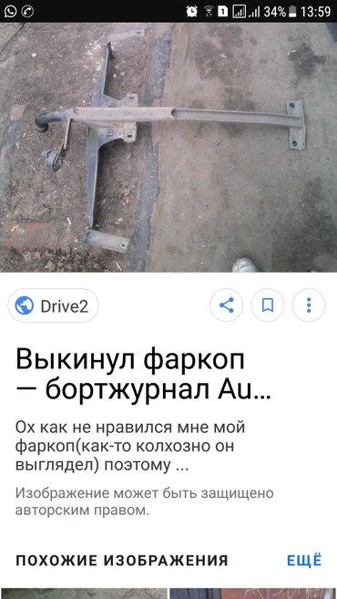 Форкоп на ауди 80 зоводской в Бишкек