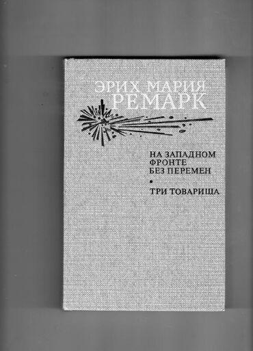 Ремарк Тои товарища На западном фронте без перемен