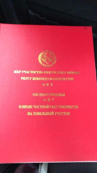 4 соток, Собственник, Красная книга