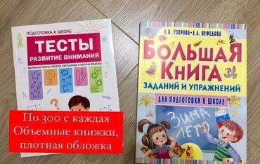 8468 объявлений | КНИГИ, ЖУРНАЛЫ, CD, DVD: Продаю Книги для подготовки к школе