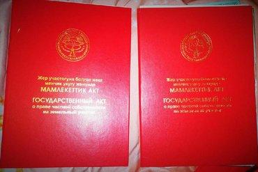 земельные участки под ижс в Кыргызстан: Продажа 8 соток Для строительства от собственника
